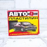 Автопластилин 500 гр